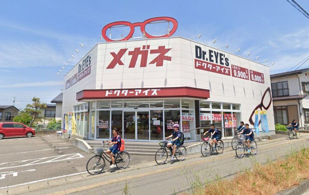 メガネのドクターアイズ会津若松店