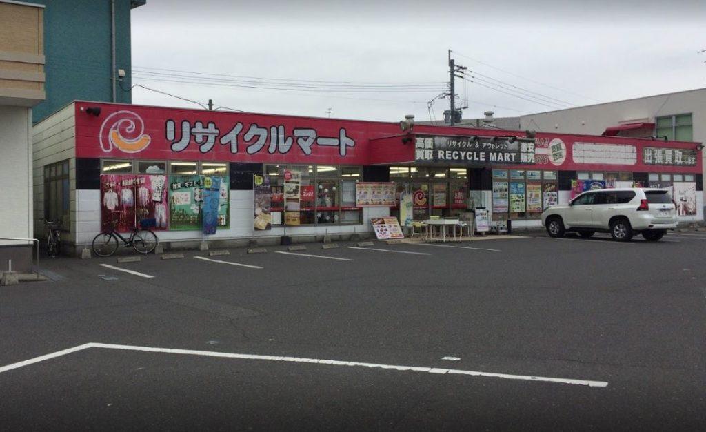 リサイクルマート鹿児島 宇宿店