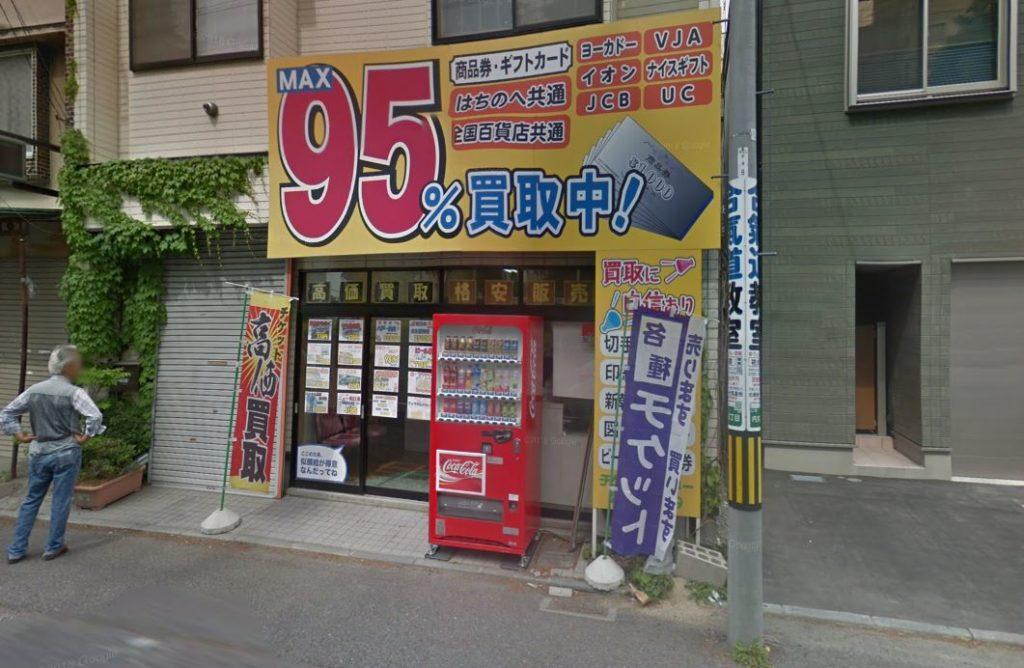 八戸の金券ショップ チケットセンター