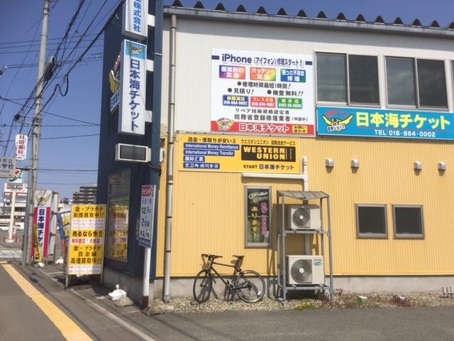 日本海チケット 新国道店
