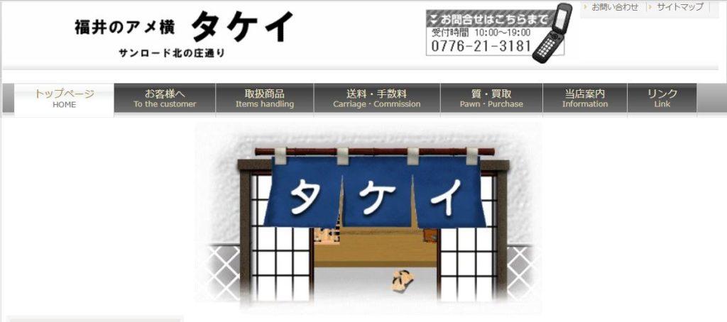 福井のアメ横 タケイ