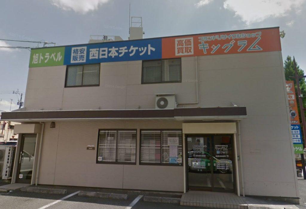 西日本チケット