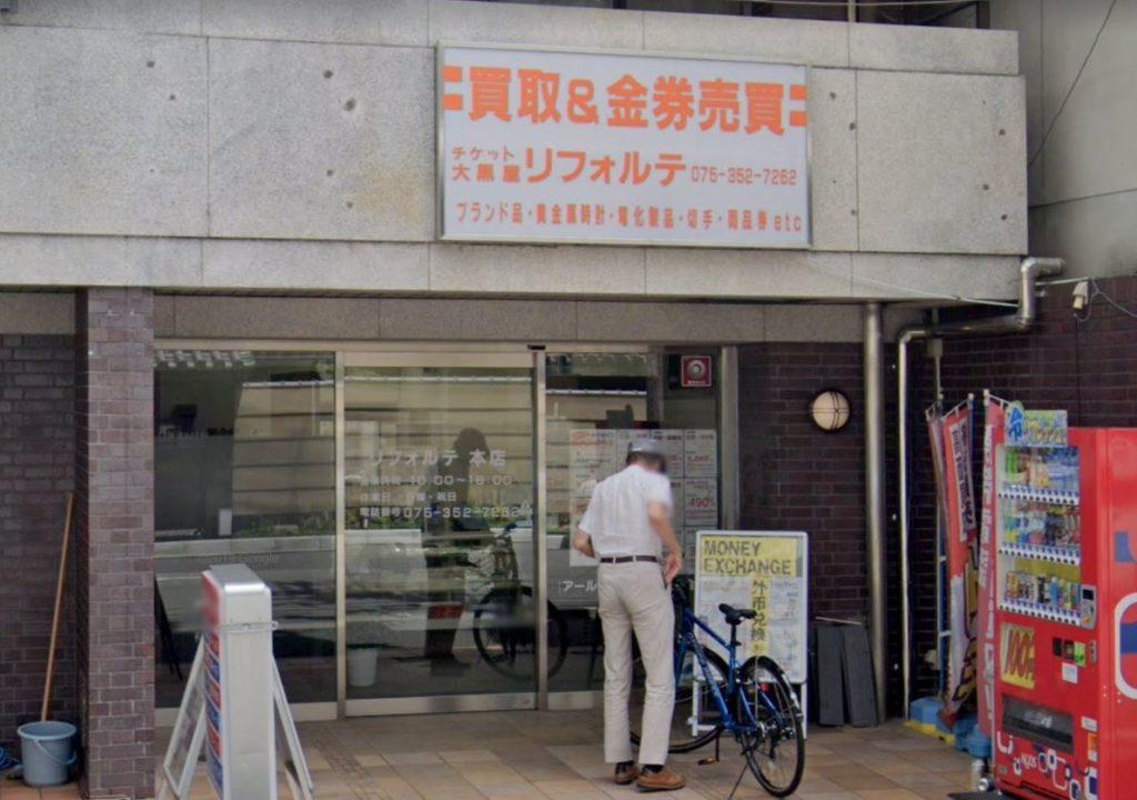 金券ショップリフォルテ 京都本店
