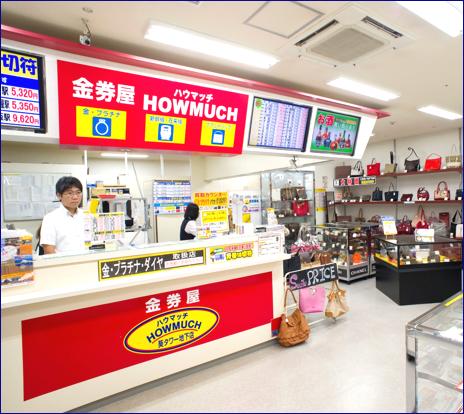 金券屋ハウマッチ 葵タワー地下店