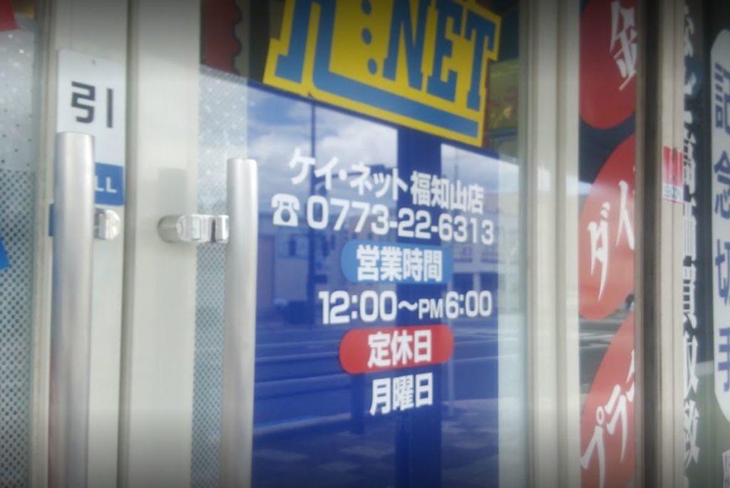 K−NET 福知山店