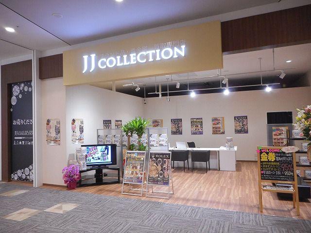 JJコレクション イオンモール徳島店