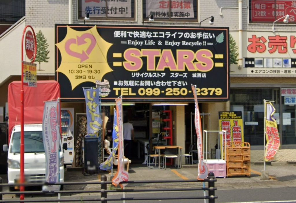 STARS(スターズ)城西店