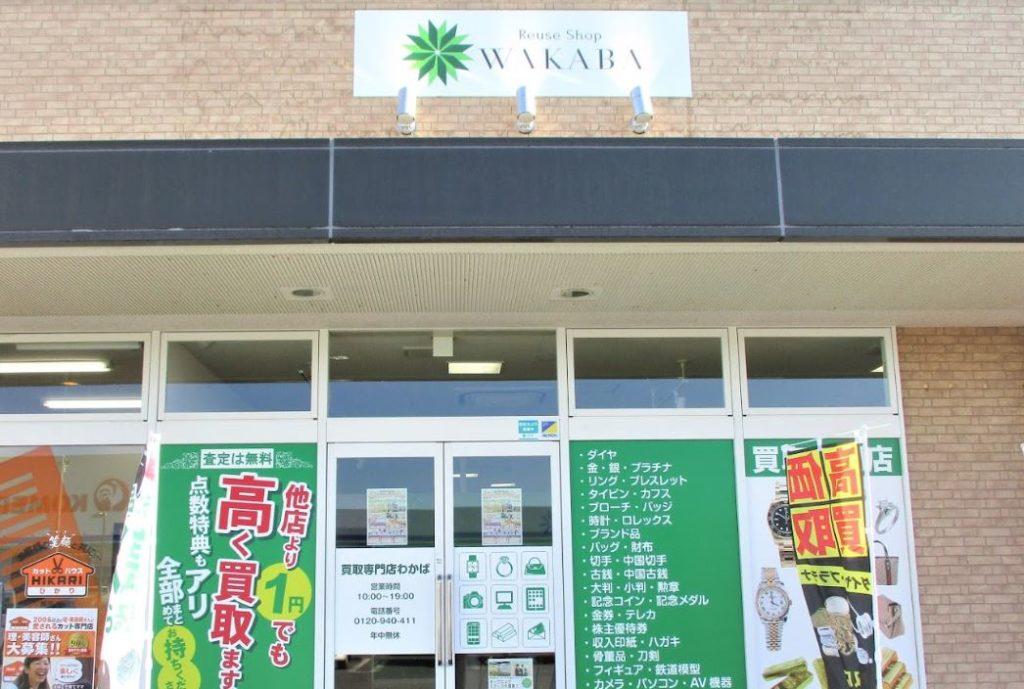 買取店わかば鉾田アクロス店