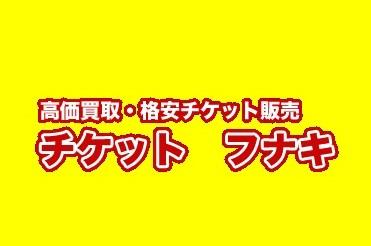 チケットフナキ黄色背景