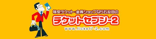 チケットセブン2五反田