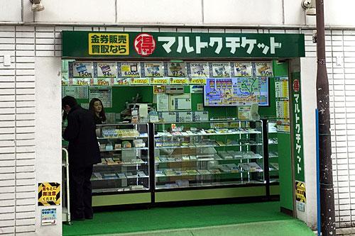 マルトクチケット神田北店