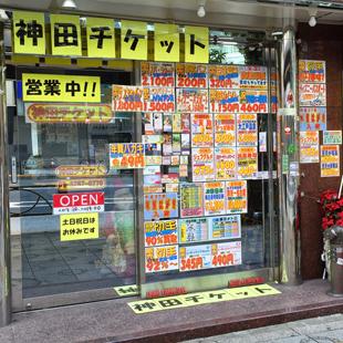 神田チケット