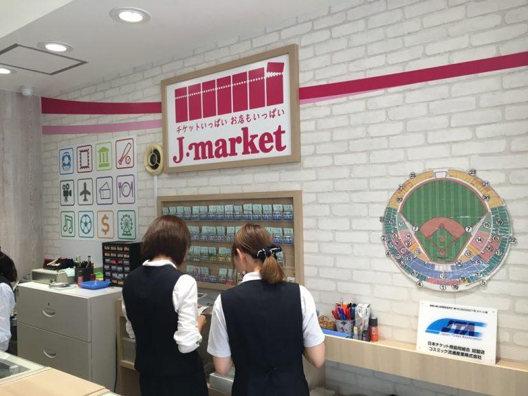 J・マーケット品川駅前店